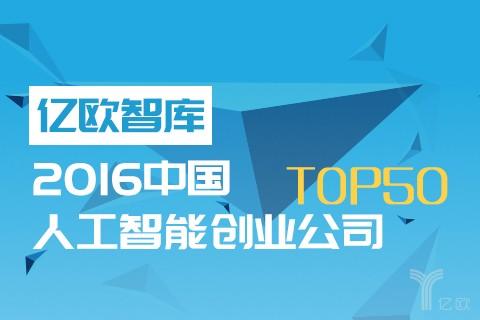 图漾科技入选亿欧网2016人工智能创业公司TOP50榜单