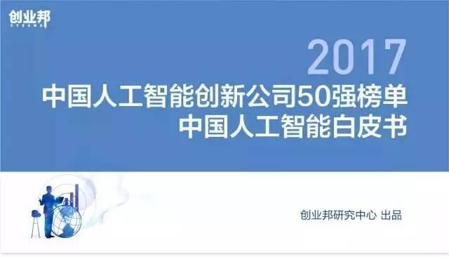 图漾科技入选创业邦《2017中国人工智能创新公司50强》榜单